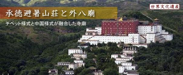 承徳避暑山荘と外八廟の画像 p1_29