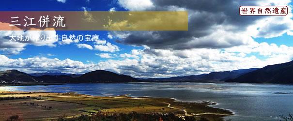 三江併流の画像 p1_25