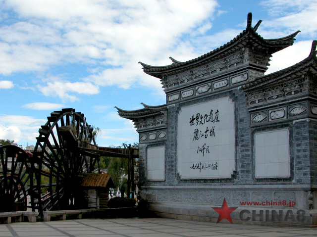 麗江古城の画像 p1_20
